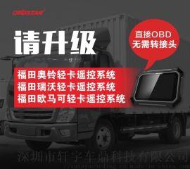 厂家直供汽车检测仪轩宇车鼎DP PAD2全功能版