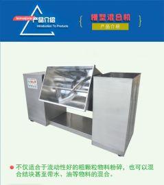 槽型混料机 干湿可用混料机