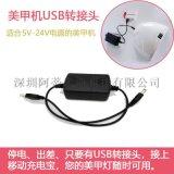 美甲机 USB转接头 直接接上移动充电宝