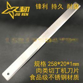 多功能切菜机切丁机条刀,齿形切丁机刀片不锈钢切丁机条刀