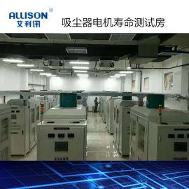 吸尘器充放电寿命试验机 充放电寿命试验机