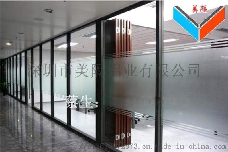 东莞办公室双层玻璃隔断间/美隔铝型材厂家