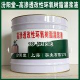 高滲透改性環氧樹脂灌漿液、生產銷售