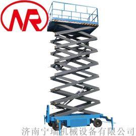 移动式剪叉升降机  四轮移动平台  人工牵引升降机