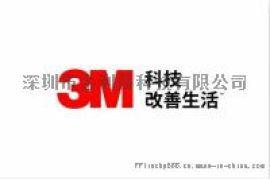 供應3M55236M3M4734FP-66H膠帶