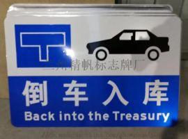 张掖 安全标志牌加工道路指示牌定做