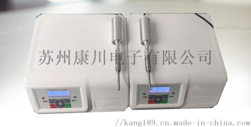超声波细胞萃取仪kc-250W