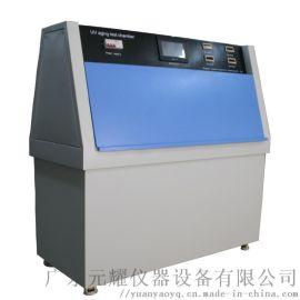 紫外线老化试验箱,UV老化箱