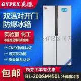 上海防爆冰箱 高校實驗室用防爆冰箱 450L