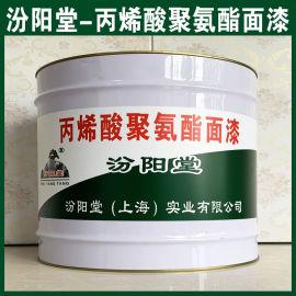 丙烯酸聚氨酯面漆、方便,工期短,施工安全简便