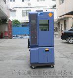 恆溫恆溼試驗箱,高低溫溼熱試驗箱