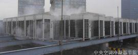 中央空调节能工程改造中央空调喷雾降温设备