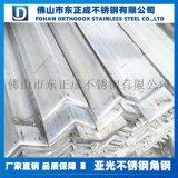 316L不鏽鋼角鋼,耐酸用工業角鋼,海邊支架用角鋼