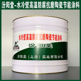 水冷壁高温防腐抗磨陶瓷节能涂料、防水、性能好