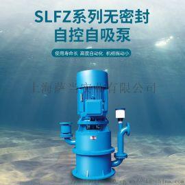 上海连成集团公司SLFZ无密封自控自吸泵