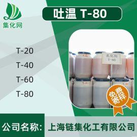 食品級吐溫80 T-80 乳化劑吐溫