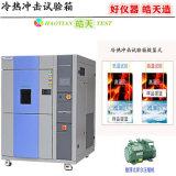 電池冷熱衝擊試驗機, 全自動電池熱衝擊試驗箱