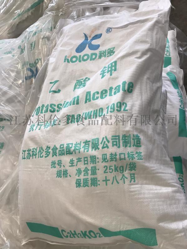 源头工厂生产乙酸钾,醋酸钾厂家