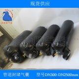 污排水管道橡胶堵水气囊带配件