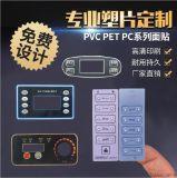 厂家直销PVC面贴面板薄膜开关面贴
