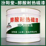 醇酸耐热磁漆、销售、醇酸耐热磁漆、涂膜坚韧