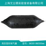 高壓型管道封堵氣囊DN1200大口徑