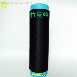 竹碳丝、竹碳纱线、竹碳DTY、竹碳FDY、纤维纱线