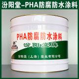 PHA防腐防水涂料、生产销售、PHA防腐防水涂料
