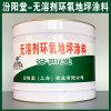 无溶剂环氧地坪涂料、生产销售、无溶剂环氧地坪涂料