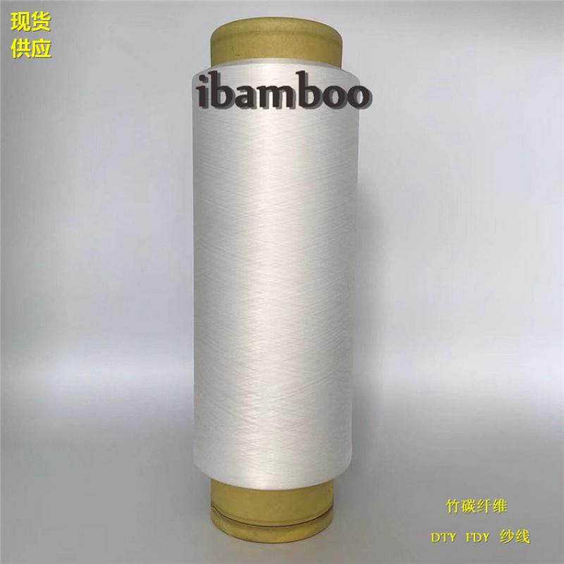 竹碳丝、竹碳纱线、竹碳纤维、竹碳运动服面料、竹碳被