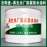 再生水廠防腐防水塗料、生產銷售、塗膜堅韌