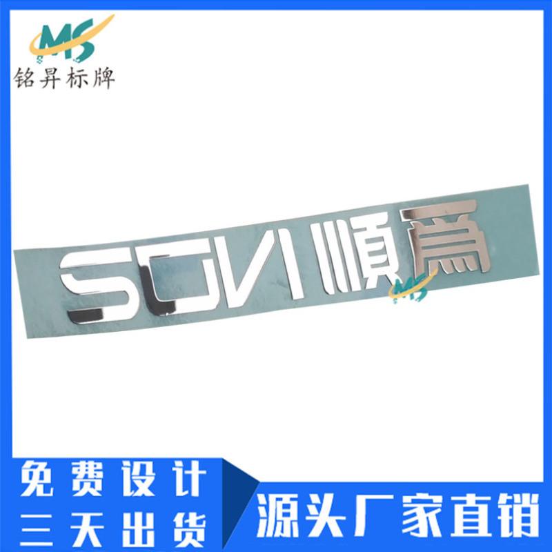 定做电器金属标贴超薄分体金属字logo家电纯镍贴纸