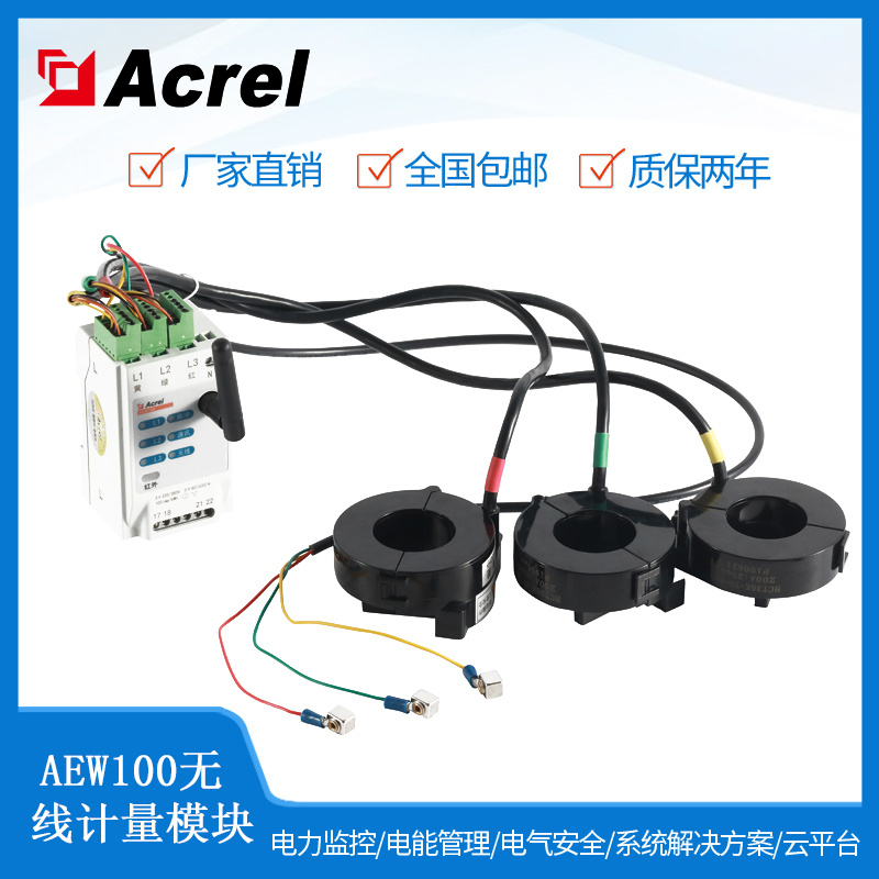 环保用电项目用AEW100-D20X无线电表