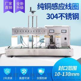 全自动电磁感应铝箔封口机GLF-1800