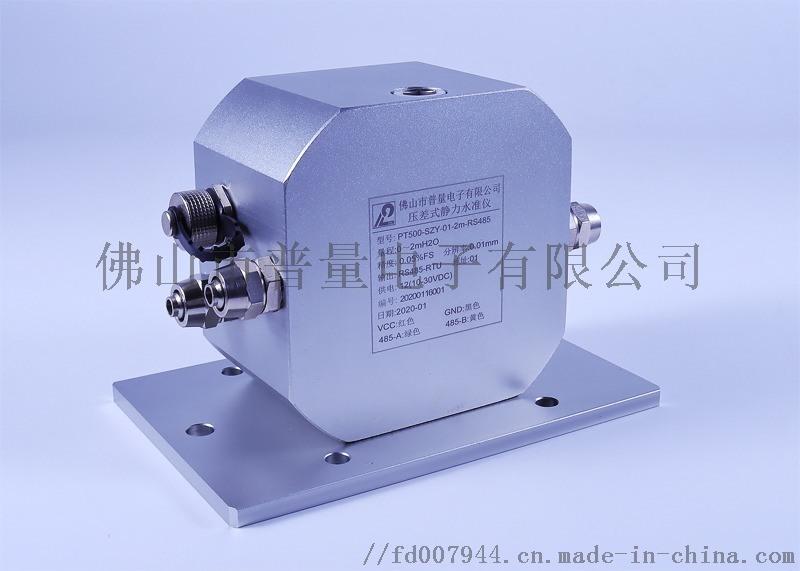 壓差式靜力水準儀PT500-SZY-01
