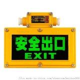 BXE8400防爆標誌燈