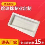廣州番威 珍珠棉遊戲機盒 緩衝減震快遞專用