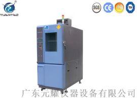 快速温变试验箱 80L 生产厂家