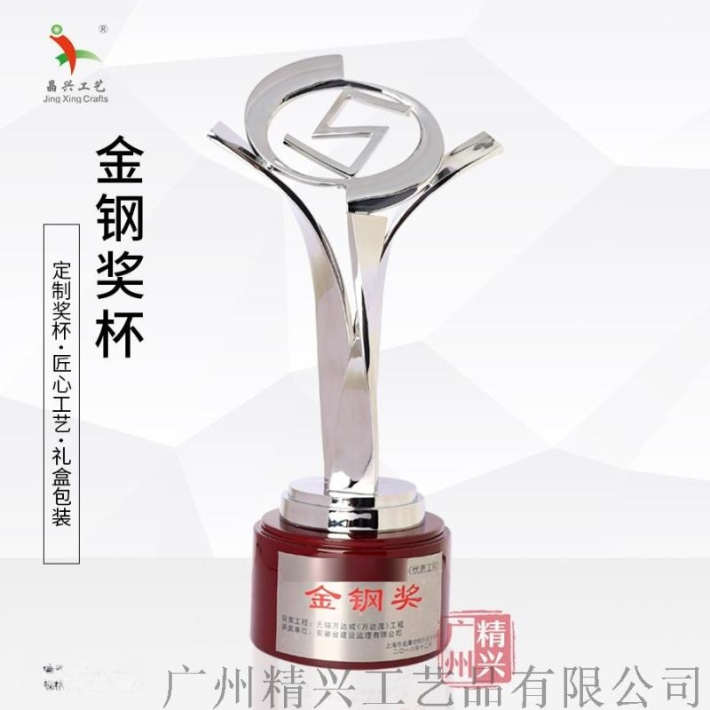 建築工程裝飾獎盃 工程表彰獎盃 金鋼獎獎盃