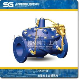 GA6700直通式水击泄放阀