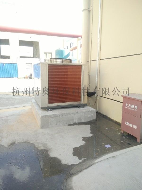 工业空调,风冷直膨冷暖空调,防腐防爆空调