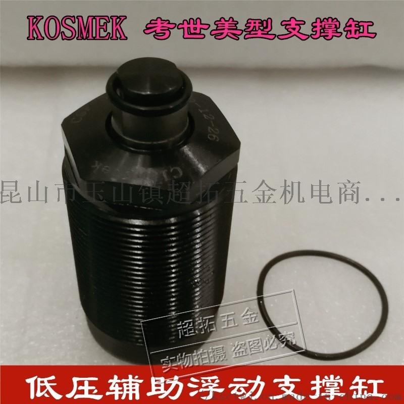 嘉剛低壓輔助浮動支撐缸CSP-26/30/36/45/AL BLK替代KOSMEK考世美