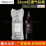 紅酒氣柱袋包裝充氣袋廠家批發
