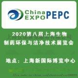 2020年8月  届上海国际生物制药环保与洁净展