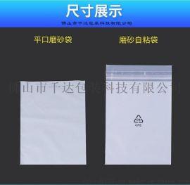 CPE磨砂袋 平口袋自粘袋半透明手机包装袋
