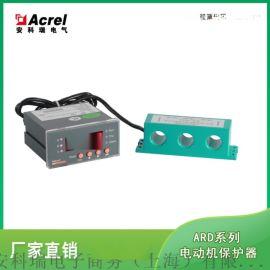 智能电动机保护器 安科瑞ARD2-250 电机功率15-45KW
