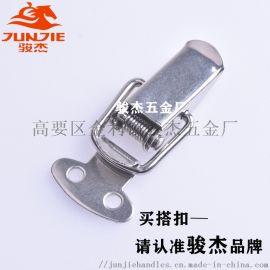 不锈钢搭扣 航空箱扁嘴锁扣 五金工具箱锁扣J107