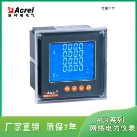 多功能网络电力仪表 安科瑞ACR320EL/K 带开关量输出