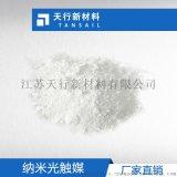 光触媒 水溶性 弱光型 5纳米二氧化钛 降解甲醛 锐钛型