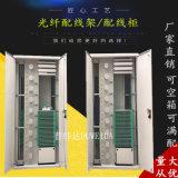 室內216芯光纖配線架ODF